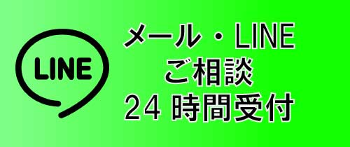 LINE連絡